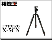 ★相機王★Fotopro X-Go Plus 碳纖維三腳架〔X-5CN〕湧蓮公司貨