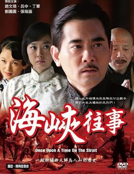 海峽往事 DVD (購潮8)