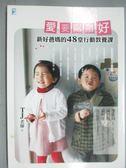 【書寶二手書T8/家庭_KMC】愛要剛剛好:新好爸媽的48堂行動教養課_TJ老師