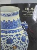 【書寶二手書T5/收藏_ZHQ】誠軒2007春季拍賣會_瓷器工藝品_2007/5/10