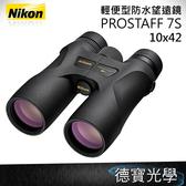【 送蔡司拭鏡紙+拭鏡筆】Nikon Prostaff 7S 10x42 雙筒望遠鏡 賞鳥必備 國祥公司貨 保固三年