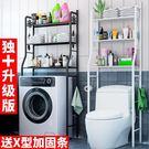 衛生間浴室置物架廁所馬桶架子落地洗衣機洗手間收納用品用具壁掛 最後一天85折