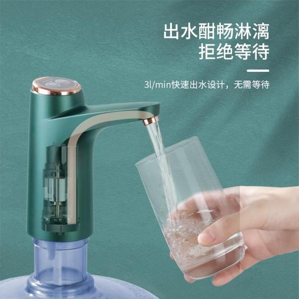 智能電動桶裝水抽水器家用簡易礦泉水純凈水自動出水按壓水泵小型 小艾新品