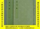 博民逛書店《俗書刊誤》罕見藝文印書館1959年版 32開線裝2冊全 YW8014