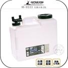 《飛翔無線3C》CAPTAIN STAG 鹿牌 M-9533 抗菌水箱 20L◉公司貨◉日本精品◉戶外露營◉便利出水