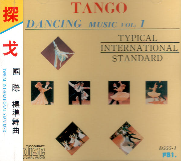 國際標準舞曲 1 探戈 CD (音樂影片購)
