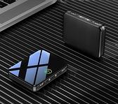 行動電源 20000毫安大容量移動電源超薄小巧便攜快充適用于小米手機通用【快速出貨八折特惠】