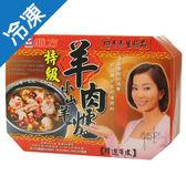 雅方小山羊羊肉爐-特級1400G/盒【愛買冷凍】