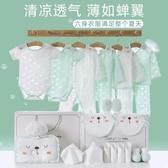 嬰兒衣服夏季薄款新生兒禮盒