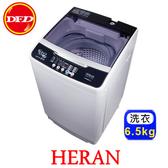 HERAN 禾聯 HWM-0651 洗衣機 6.5kg 三重渦輪洗淨 ※運費另計(需加購)