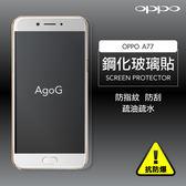 保護貼 玻璃貼 抗防爆 鋼化玻璃膜OPPO A77螢幕保護貼