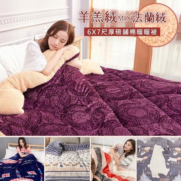 台灣製造 法蘭羊羔絨超大厚舖棉暖暖被「多款任選」180X210cm / 蓄熱保暖 / 全面包覆 / 防靜電