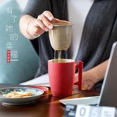 訂製 大容量馬克杯茶杯過濾辦公室杯子陶瓷帶蓋創意陶瓷杯女水杯家用·樂享生活館