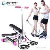 步行天下靜音踏步機 家用迷你   多功能液壓健身器材igo  朵拉朵衣櫥