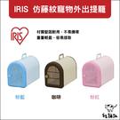 IRIS〔仿藤紋寵物外出提籠,BL-460,三種顏色〕