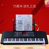 電子琴 電子琴61鍵初學者教材自學零基礎專業演奏家用幼師兒童智能便攜式YYJ 麥琪精品屋
