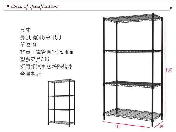 鍍鉻層架 層架【J0003】IRON耐重型烤漆黑60x45x180四層架(三色) MIT台灣製ac 完美主義