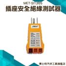博士特汽修 插座安全絕緣測試器 帶漏電保護器檢測 絶緣測試 漏電開關測試 驗電器 插座測試儀