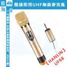 HANLIN-UF68 隨插即用UHF無線麥克風(音樂人/街頭演唱/家庭歡唱/卡拉ok/老師講課/演講)