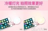 補光燈手機自拍燈美顏瘦臉嫩膚高清打光道具交換禮物