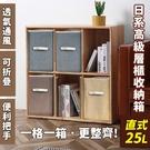 收納箱 日系三層櫃仿麻布收納箱-直式【BNA131】收納女王
