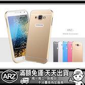 金屬邊框背蓋手機殼 A8 E7 J7 鋁合金保護框 A800YZ E7000 J700F 金屬框邊鋁框保護殼硬殼 ARZ