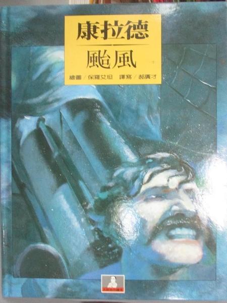 【書寶二手書T8/少年童書_J2H】颱風_康拉德