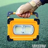 光速劍 太陽能LED充電投光燈磁鐵高亮強光戶外鋰電防水露營燈手提【名購新品】