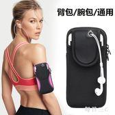 手腕包蘋果X跑步手機臂包運動健身臂套通用會外健身 zm10468【每日三C】