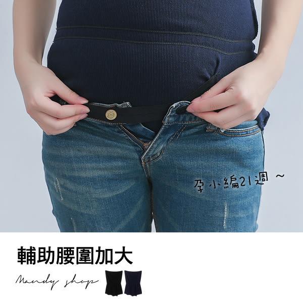 *蔓蒂小舖孕婦裝【M2574】*自訂款.小資族必備 一秒變身孕婦褲.腰圍可調