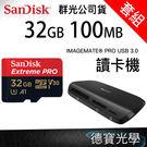 【群光公司貨】Sandisk Extreme Pro Micro SD 32GB 100mb 32G/V30/A1/UHS-I 高速記憶卡+Sandisk 讀卡機套組