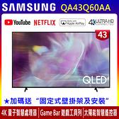 《送壁掛架及安裝》Samsung三星 43吋43Q60AA QLED 4K量子聯網電視(QA43Q60AAWXZW)
