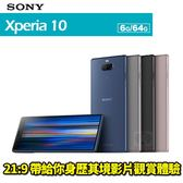 Sony Xperia 10 6吋 4G/64G 智慧型手機 24期0利率 免運費