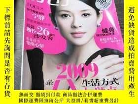 二手書博民逛書店罕見好日子,2009年第12期,章子怡Y403679
