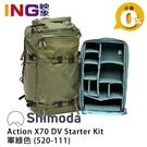 【映象】Shimoda Action X70 DV Starter Kit 軍綠色 520-111 超級行動後背包 相機包 攝影包