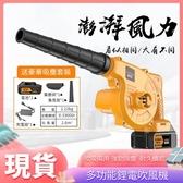 【現貨】鼓風機 充電式吹風機 小型車載吹灰家用除塵器 吹灰機 電動吹葉機(免運快出)