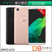加碼贈★OPPO A73 3G/32G 6吋 雙卡雙待 八核 自拍美顏機(六期零利率)-送玻璃保護貼+皮套+自拍棒