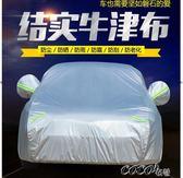 車罩 新北京現代ix35 IX25名圖悅動瑞納朗動悅納途勝加厚車衣車罩防曬 coco衣巷
