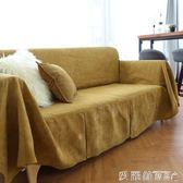 赫嵐四季通用沙發墊布藝簡約現代沙發套全包萬能套北歐坐墊沙發罩 【老闆大折扣】