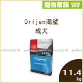 寵物家族-【活動促銷85折】Orijen渴望成犬野牧鮮雞11.4kg