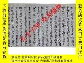 二手書博民逛書店罕見《江戶大地震並起火地點附》Y403949