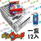 整盒12入 日本進口正版 妖怪手錶 雙頭滾輪印章盒玩 八款 吉胖喵 小石獅 威斯帕 獎勵印章 小禮物