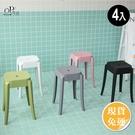 北歐風繽紛方凳餐椅 4入組 【OP生活】快速出貨 椅子 塑膠椅 收納椅 露營椅 餐桌 沙發 堆疊  水洗