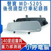 【免運+3期零利率】送8G卡 全新 聲寶 MD-S20S 高畫質1080FHD後視鏡型行車紀錄器 140度超廣角
