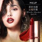 MKUP 美咖 星砂光燦金屬唇膏 六色 -02銀河星砂粉