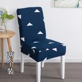 家用連體彈力椅套通用簡約現代餐椅套餐桌座椅套歐式椅子套罩【免運】