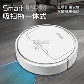新款掃吸拖全自動充電拖地擦地掃地機器人家用智慧吸塵器三合一