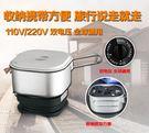 雙電壓迷你電熱旅行鍋 可攜式旅遊住宿美食鍋 學生宿舍多功能電煮鍋