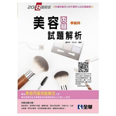 丙級美容學術科試題解析(2018最新版)(附動態影音教學光碟)