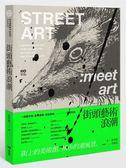 (二手書)街頭藝術浪潮:街上的美術館,一線藝術家、經紀畫廊、英倫現場 直擊訪談